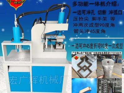厂家供应冲角机不锈钢冲90度机一次成型不锈钢45度神器