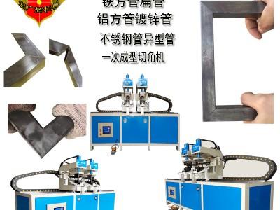 佛山方管切90度角机框架成型机铁管冲角机铝合金冲方孔