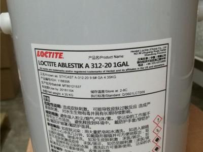 继电器封边堵孔用胶A-312-20