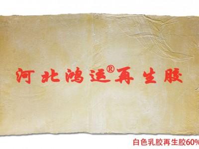 片状白乳胶再生胶的种类和主要用途