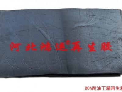 无味丁青再生胶生产的高耐油性橡胶制品