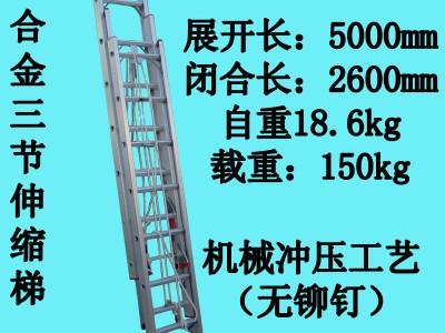 大连华峰铝合金三节连升伸缩梯子工程升降梯云梯