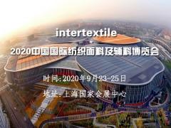 2020年法兰克福(上海)纺织面料及辅料博览会