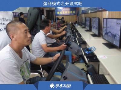 南平火爆驾培市场 小本开模拟学车训练馆