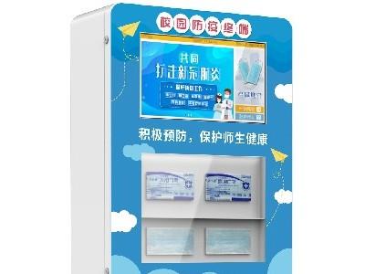 连云港川宜科技校园防疫医疗口罩售货机招商加盟