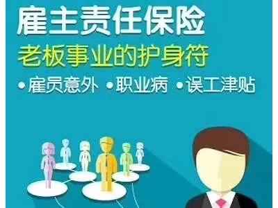 员工到底该不该买商业保险雇主责任险