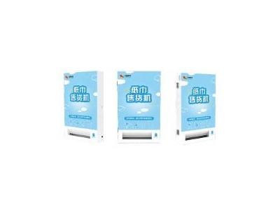 廊坊川宜科技纸巾机纸巾售货机共享纸巾机招商加盟