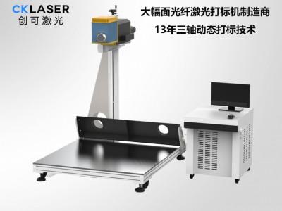 大幅面电梯激光雕刻机,大范围光纤激光打标机13年厂家