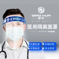 医用防护面罩 PET防护面罩 双面防雾防护面罩 防飞溅面罩