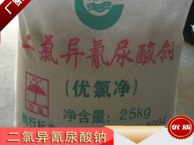 重庆泳池杀菌剂二氯异氰尿酸钠