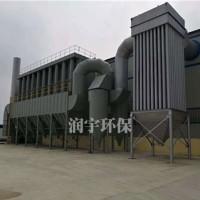 山西布袋除尘器企业-润宇公司-设计加工砂处理除尘器