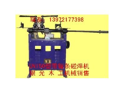 UN50型带锯条碰焊机 带锯条焊接机