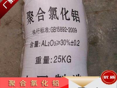 重庆聚合氯化铝PAC