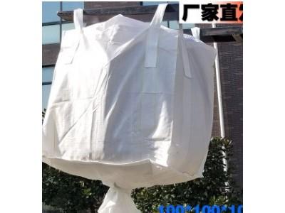 泸州兜底吨袋 泸州飞灰吨袋太空袋