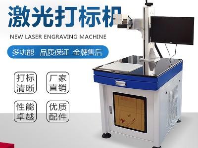 金属油墨镀层激光打标机设备厂家直销可免费打样