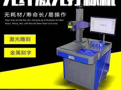 钣金机械 五金不锈钢激光镭雕设备厂家直销可免费打样