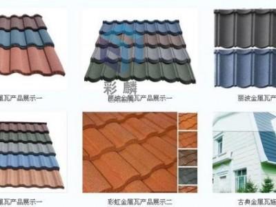 北京金属瓦屋顶美观耐用