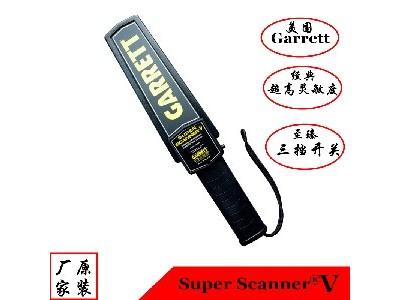 美国SuperScannerV金属探测器 盖瑞特1165190进口探测器