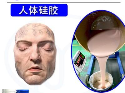 蜡像专用液体硅胶 优质进口人体硅胶原料