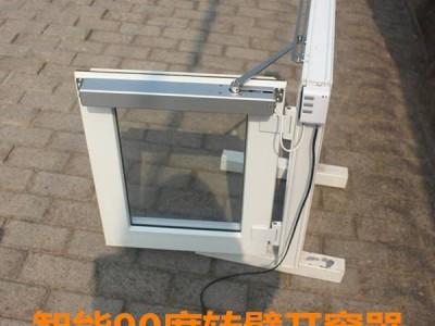 内外平开窗开窗机 电动遥控开窗器 消防排烟窗