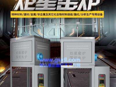 【厂家直销】1200度一体式高温熔化炉