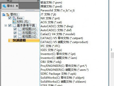 销售浩辰3D 国产三维设计CAD软件