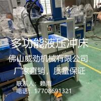 佛山威劲机械液压机:S1-RO100,加工厚度2.5MM