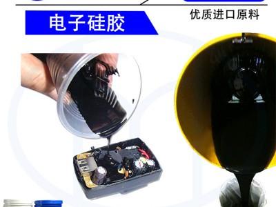 厂家直销电子设备填充灌封硅胶材料