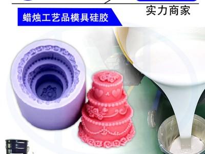 易灌注、易脱模、流动性好蜡烛工艺品液体模具硅胶