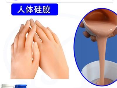 美人鱼硅胶模型制作用人体硅胶材料