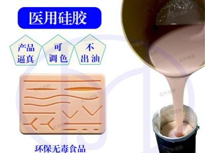肤色柔软液体硅胶刺身缝合块练习用的硅胶