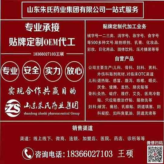 冷敷凝胶冷敷贴贴牌代加工 山东朱氏药业集团源头厂家