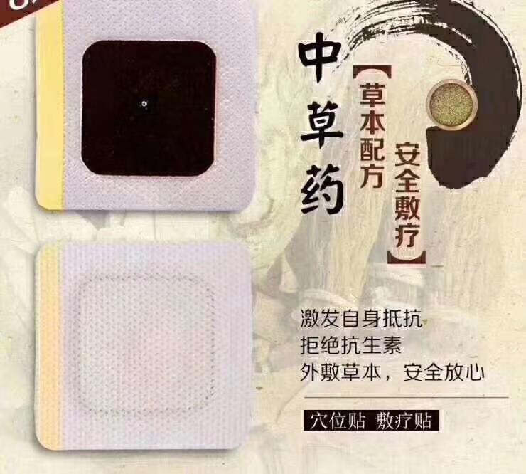 三伏贴贴牌厂家  三九贴代加工厂家  山东朱氏药业集团