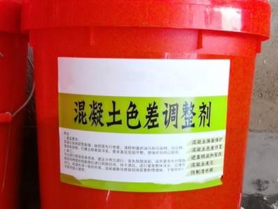 混凝土色差调整剂北京工厂直销