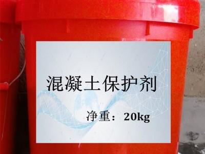 浙江混凝土保护剂批量供货