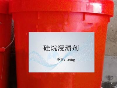 硅烷浸渍剂平价热销批量供货