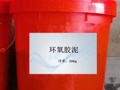 环氧胶泥具体施工操作方法