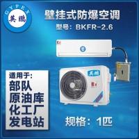 壁挂式防爆空调1匹 杭州英鹏厂家供应 化工厂 部队