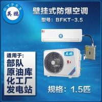壁挂式防爆空调1.5匹 上海英鹏厂家供应 原油库 发电站