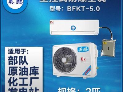 东莞英鹏厂家供应 壁挂式防爆空调2匹  部队 航空航天