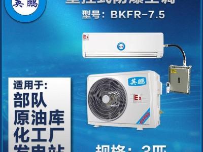 珠海英鹏厂家供应 壁挂式防爆空调3匹  发电站 航空航天