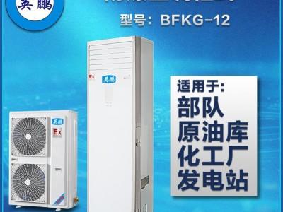 珠海英鹏厂家供应 立柜式防爆空调5匹  发电站 原油库