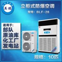 东莞英鹏厂家供应 立柜式防爆空调10匹 化工厂 部队