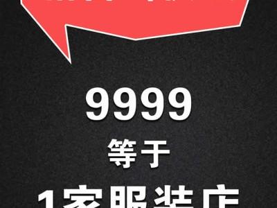 重庆折扣童装加盟 重庆品牌女装免费铺货