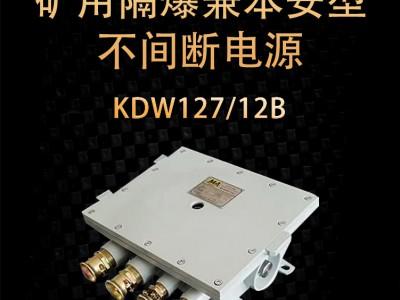 矿用隔爆兼本安型不间断电源 安全稳固