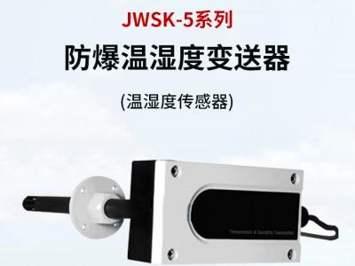 JWSK-5系列防爆温湿度变送器(温湿度传感器)