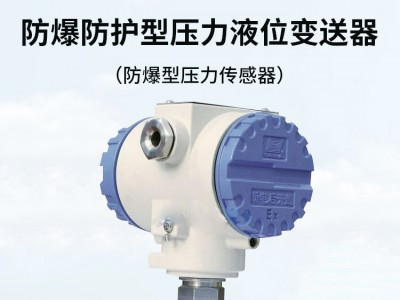JYB-KB-P防爆防护型压力液位变送器