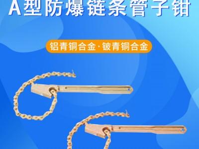 A型防爆链条管子钳  易燃易爆场所必备工具