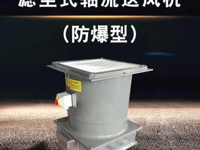 防爆型滤尘式轴流送风机 通风、排尘冷却性能好