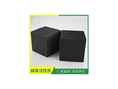 沈阳油烟净化器蜂窝活性炭生产厂家